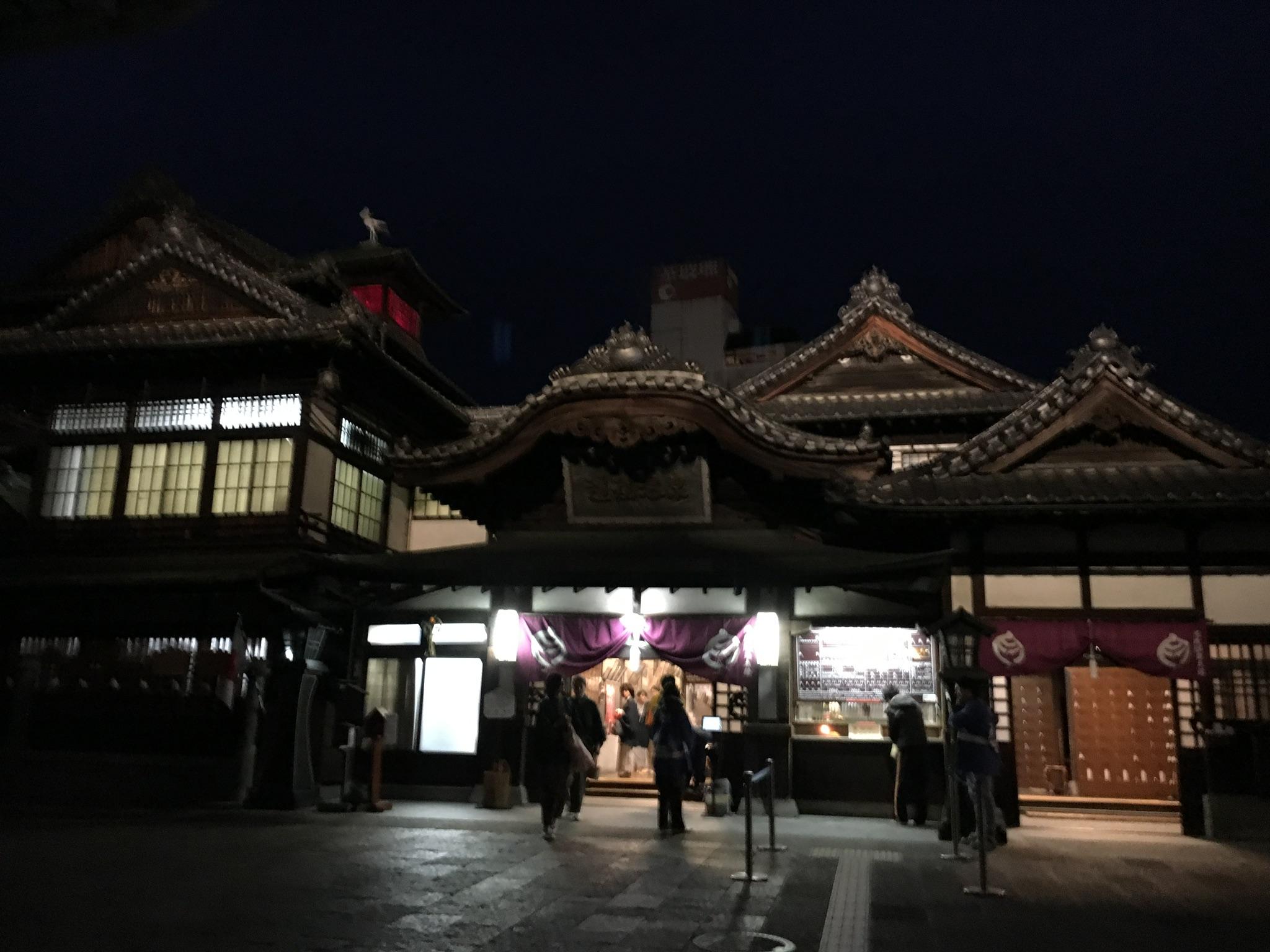 松山を旅する