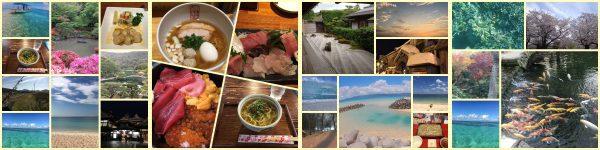 日本を旅する