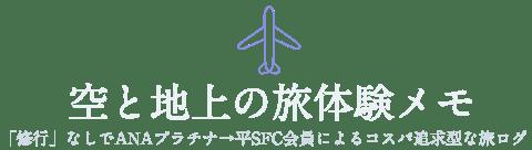 空と地上の旅体験メモ(旧:修行なしでANAプラチナ会員へ)